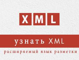xml tutorials:
