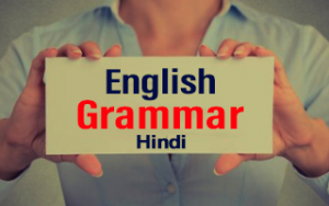 English Grammar for Beginners in Hindi Image