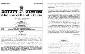 Janmabhoomi Teerth Kshetra Trust