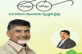 Swachh Andhra Mission
